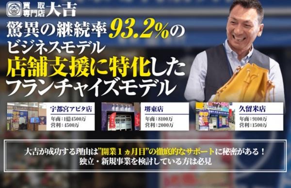 株式会社エンパワー(買取専門店 大吉)